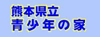 熊本県立青少年の家