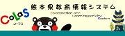熊本県教育情報システムバナー