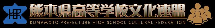 熊本県高等学校文化連盟