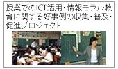 映像でわかる!授業でのICT活用・情報モラル
