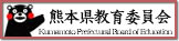 熊本県教育委員会