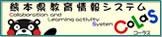 熊本県教育情報システム