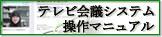 CoLaSテレビ会議マニュアル